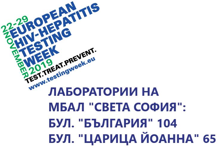 Започна Европейската седмица за тестване за хепатит