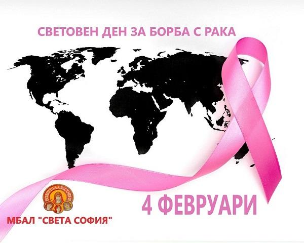 Днес светът се обединява в борбата с рака