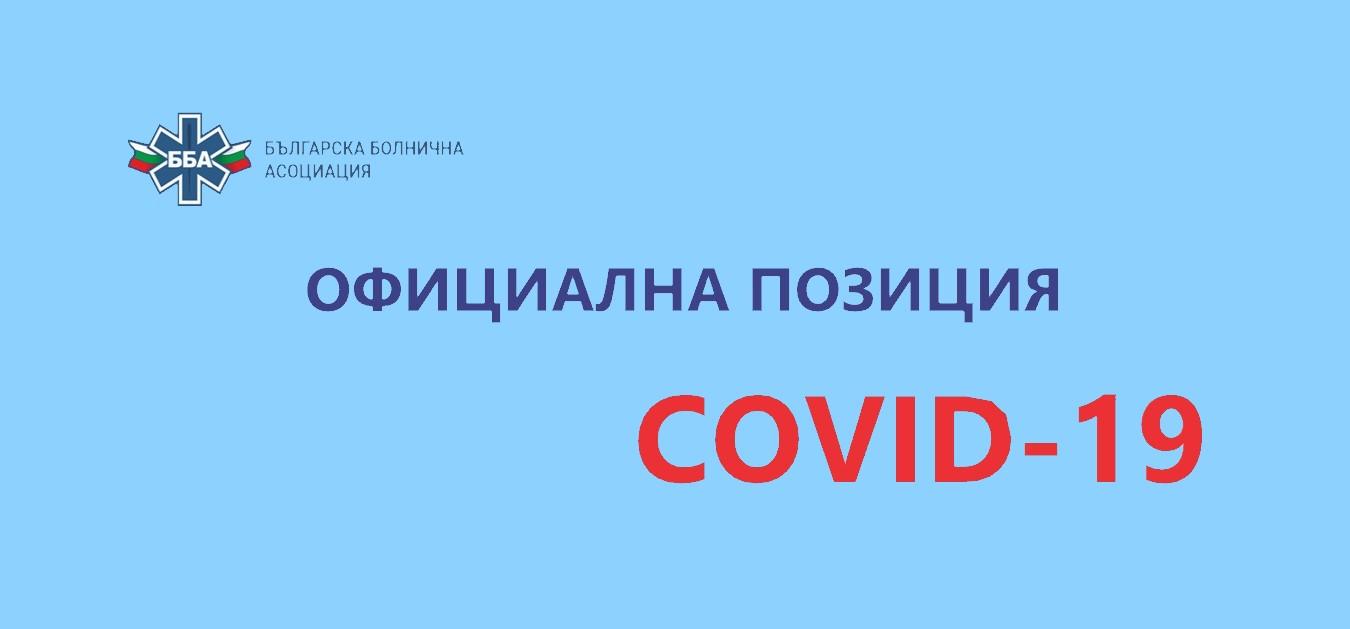 Българска болнична асоциация с изявление по отношение на коронавируса