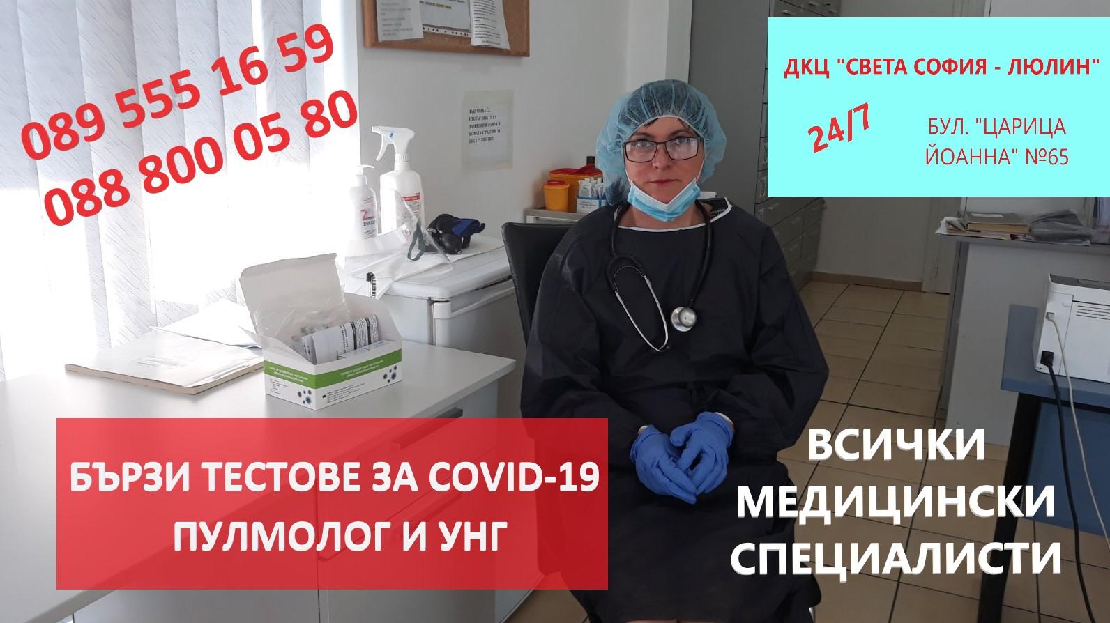 """24/7 неотложна помощ в ДКЦ """"Света София-Люлин""""!"""