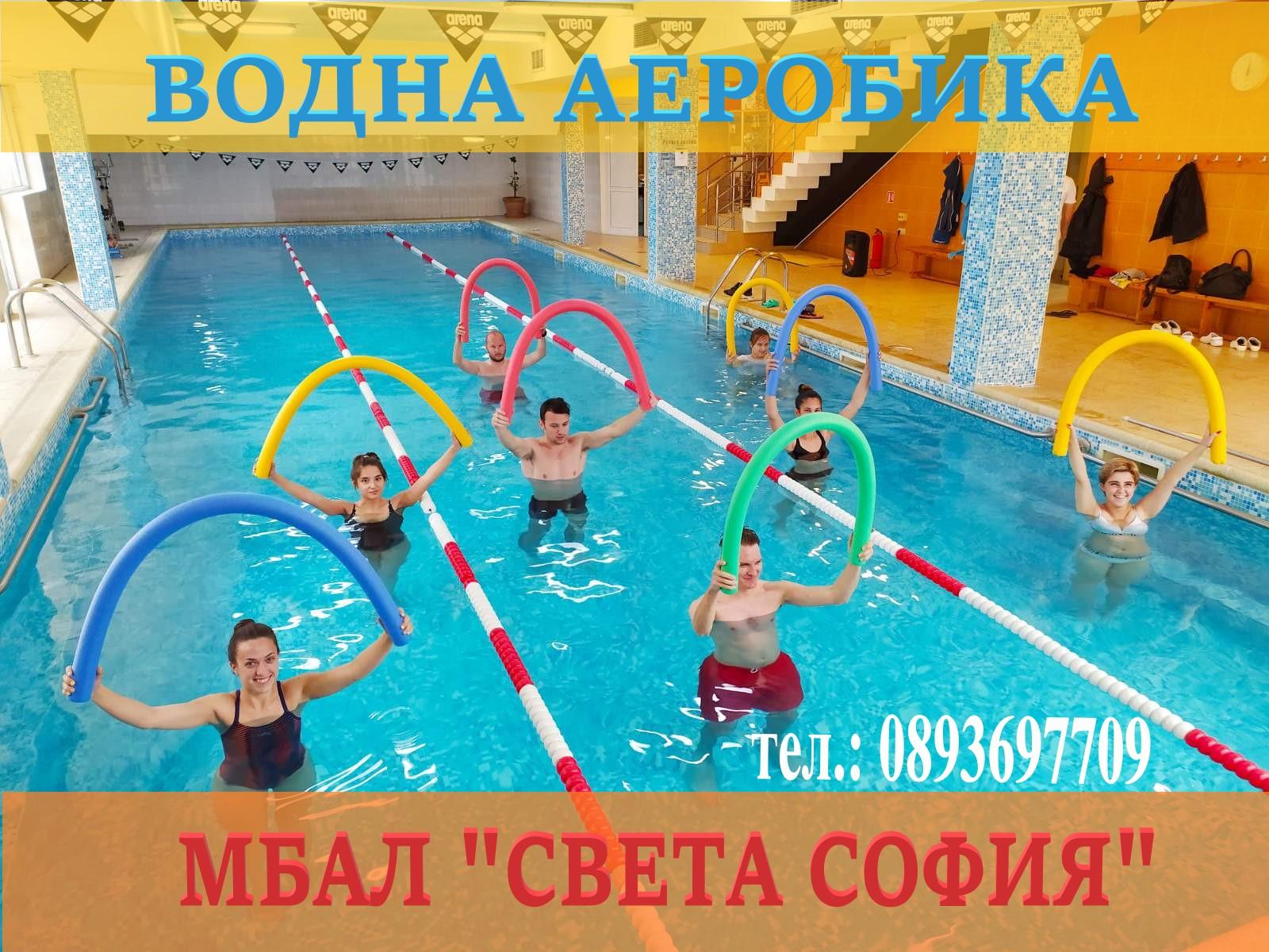 Най-добрият спорт за здраве, настроение и възстановяване!