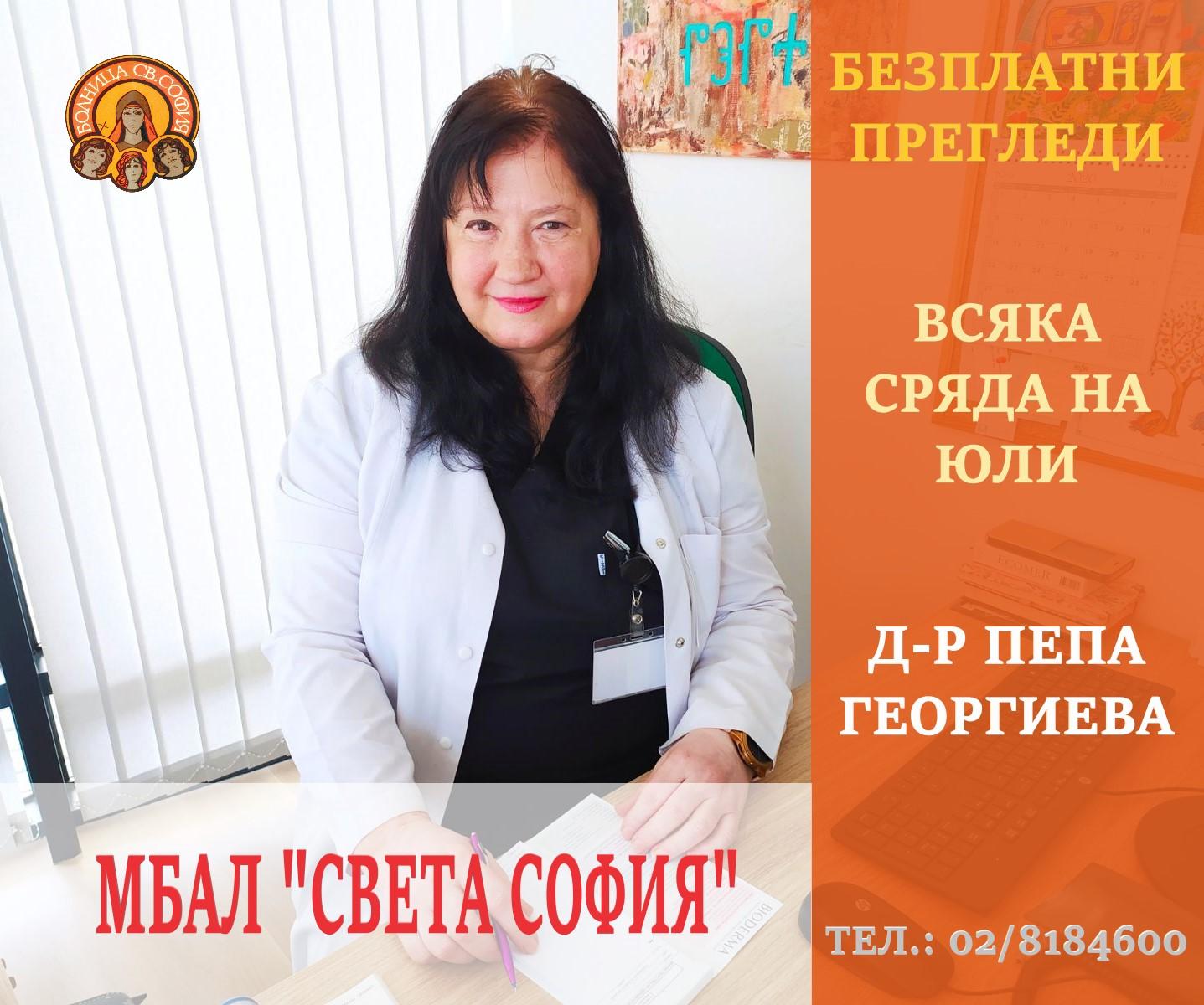 """Безплатни прегледи при дерматолог през юли в МБАЛ """"Света София"""""""
