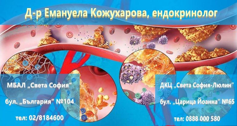 Как се отрази световната пандемия върху ендокринните заболявания?