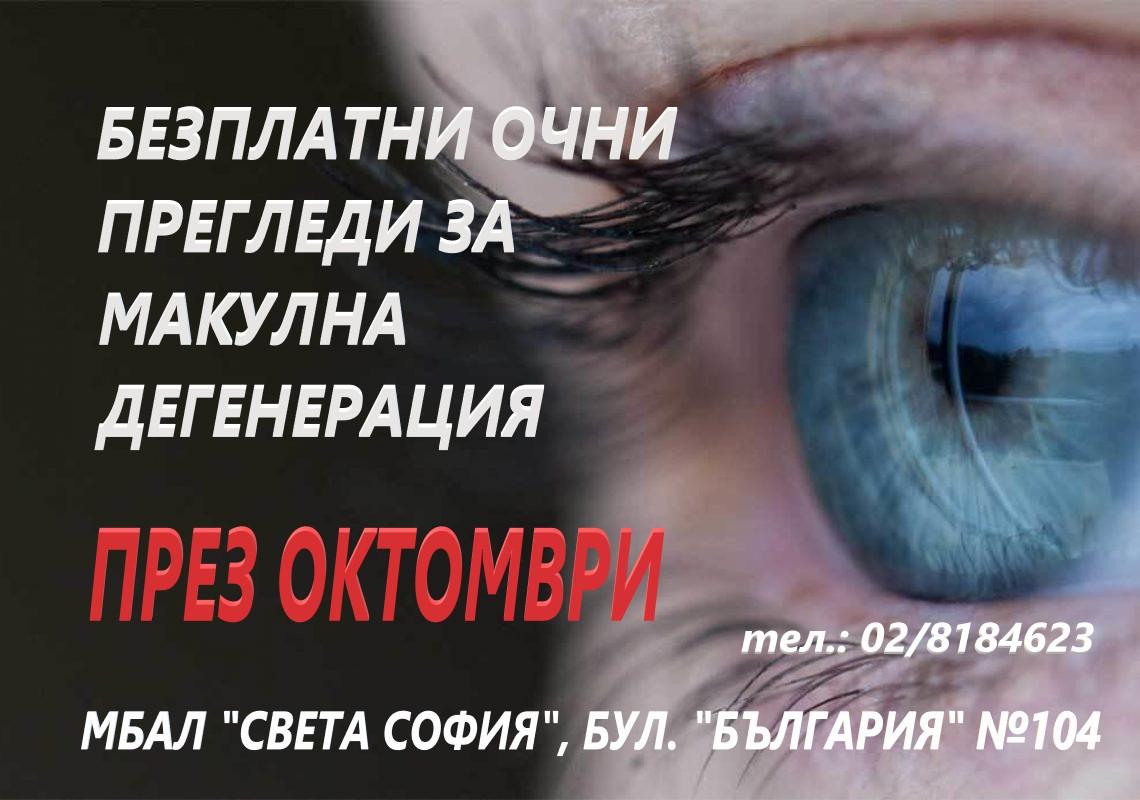 """Цял месец безплатни очни прегледи и лечение в Клиниката по офталмология на МБАЛ """"Света София"""""""