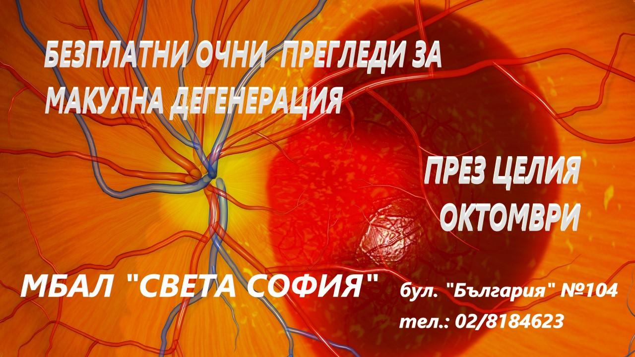 """Безплатни прегледи и лечение на макулна дегенерация в МБАЛ """"Света София"""" през целия октомври"""