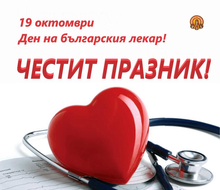 19 октомври– Денят на българските лекари