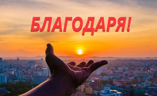 """Благодарствено писмо до COVID-19 отделението на МБАЛ """"Света София"""""""