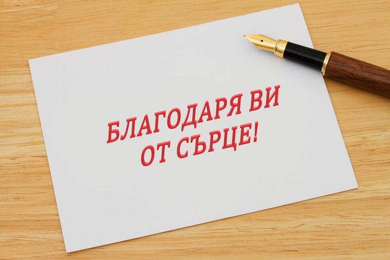 """Думи на благодарност към екипа на МБАЛ """"Света София"""" от Ивелина Тупарева"""