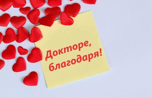 Благодарствено писмо от Стела Петрова